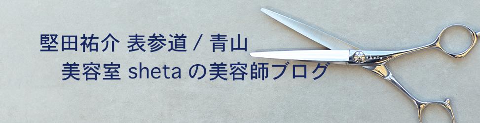 堅田祐介 表参道/青山 美容室shetaの美容師ブログ